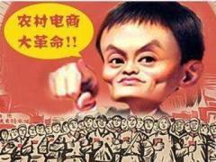 中国电商塑造农村消费新生态 农产品纷纷搭上电商快车