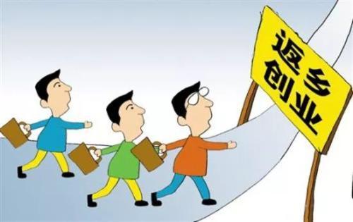 农村<a href=https://www.zhifujing.org/gushi/ target=_blank class=infotextkey>创业</a>