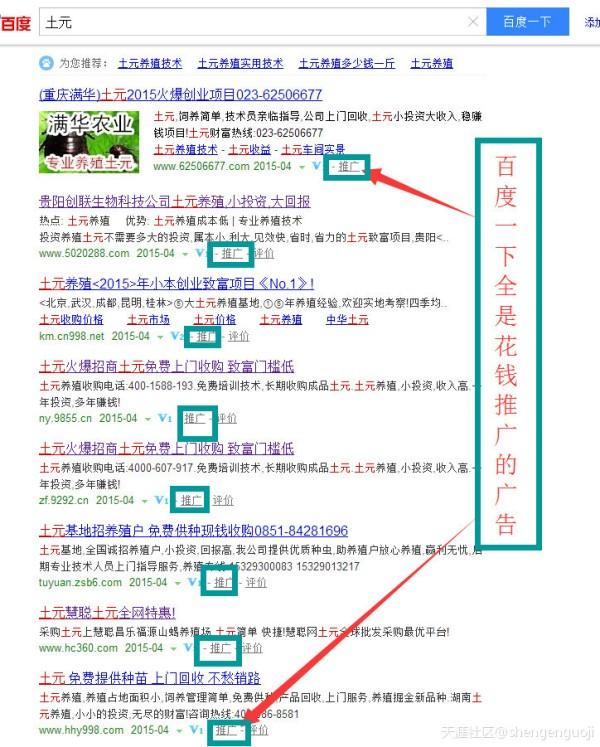 暴利项目土元养殖骗局大揭秘图文