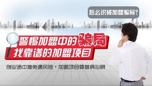 <a href=https://www.zhifujing.org/gushi/ target=_blank class=infotextkey>创业</a>加盟如何防骗?教你8个方法