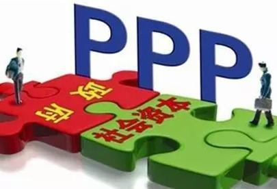 农业PPP项目